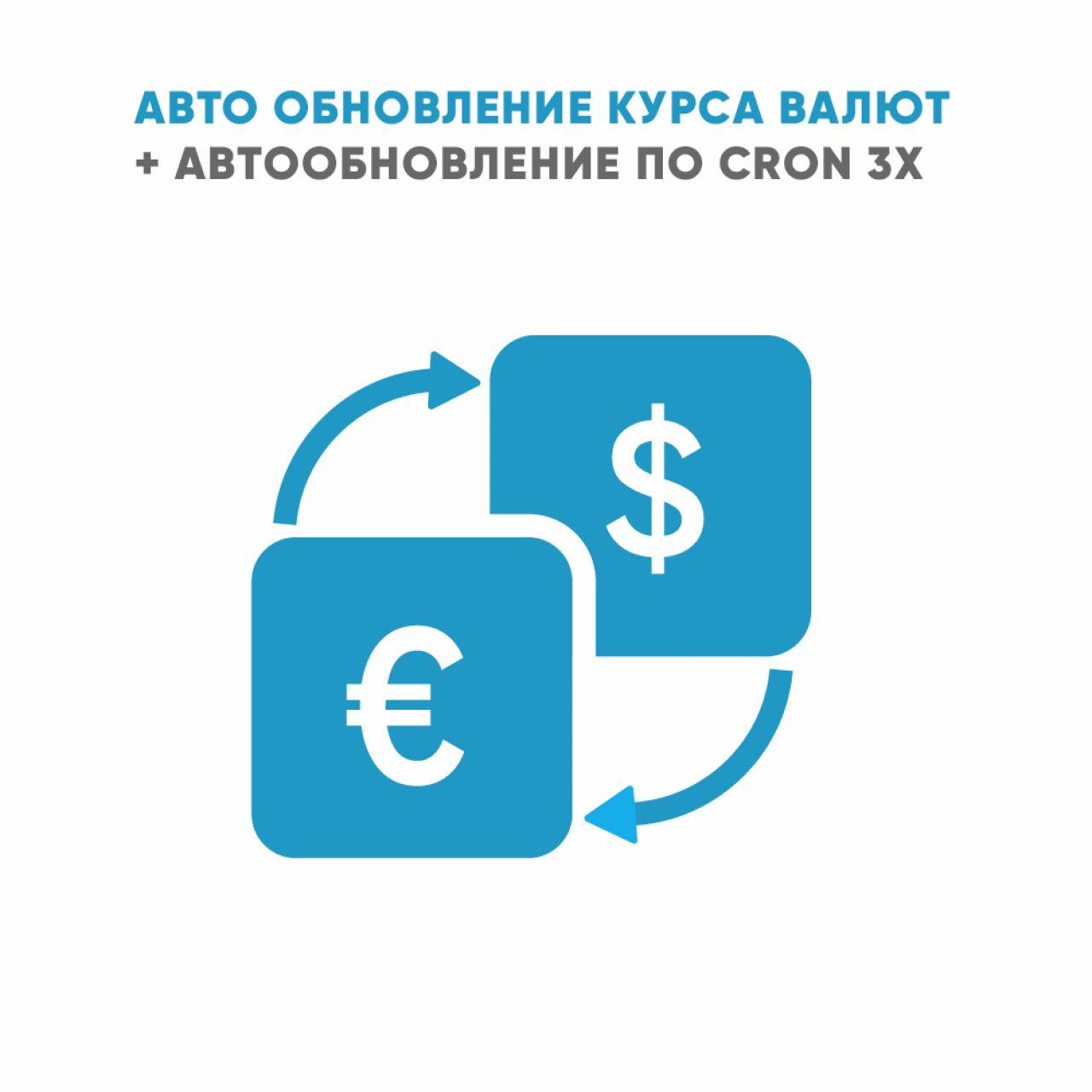 Авто обновление курса Валют + автообновление по CRON 3x из категории Админка для CMS OpenCart (ОпенКарт)