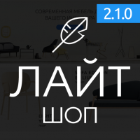 Лайтшоп - универсальный шаблон Opencart