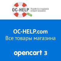 OCHELP - Все товары магазина Opencart 3.x