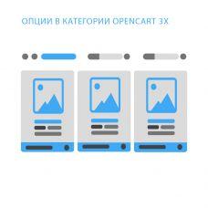 Сортировка товаров по Акции 3.x