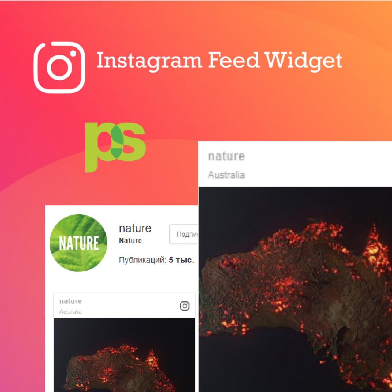Instagram Feed Widget из категории Социальные сети, отзывы для CMS OpenCart (ОпенКарт)