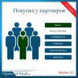Покупка у партнеров v2.1 Full из категории Заказ, корзина для CMS OpenCart (ОпенКарт)