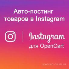 Экспорт товаров в Instagram v 2.3.3