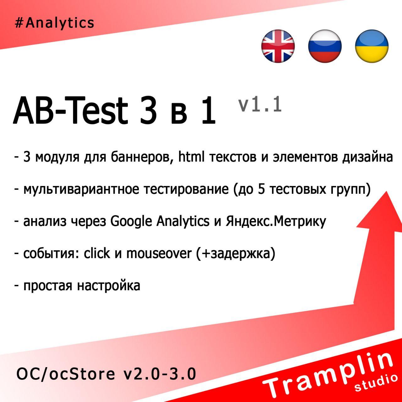 TS AB-Test 3 в 1 из категории Прочие для CMS OpenCart (ОпенКарт)