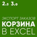 Экспорт корзины/заказов в Excel из категории Заказ, корзина для CMS OpenCart (ОпенКарт)