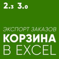 Экспорт корзины/заказов в Excel