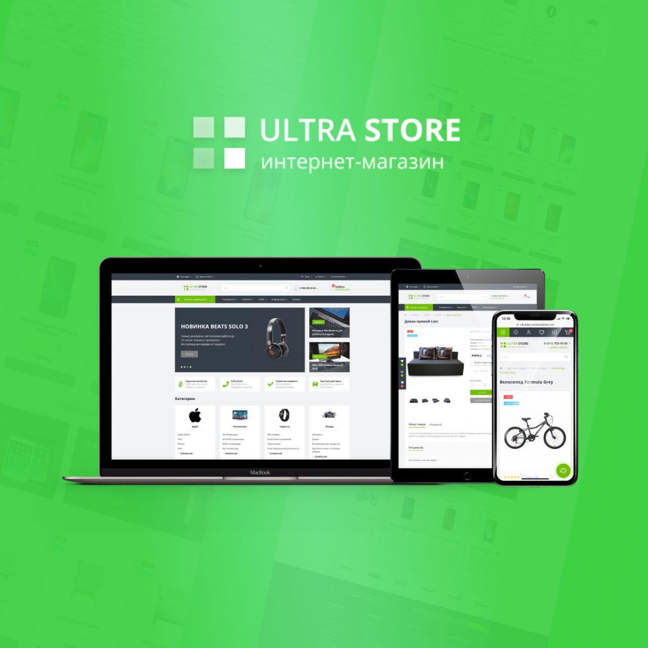 UltraStore - адаптивный универсальный шаблон  (v 1.0.4) из категории Шаблоны для CMS OpenCart (ОпенКарт)