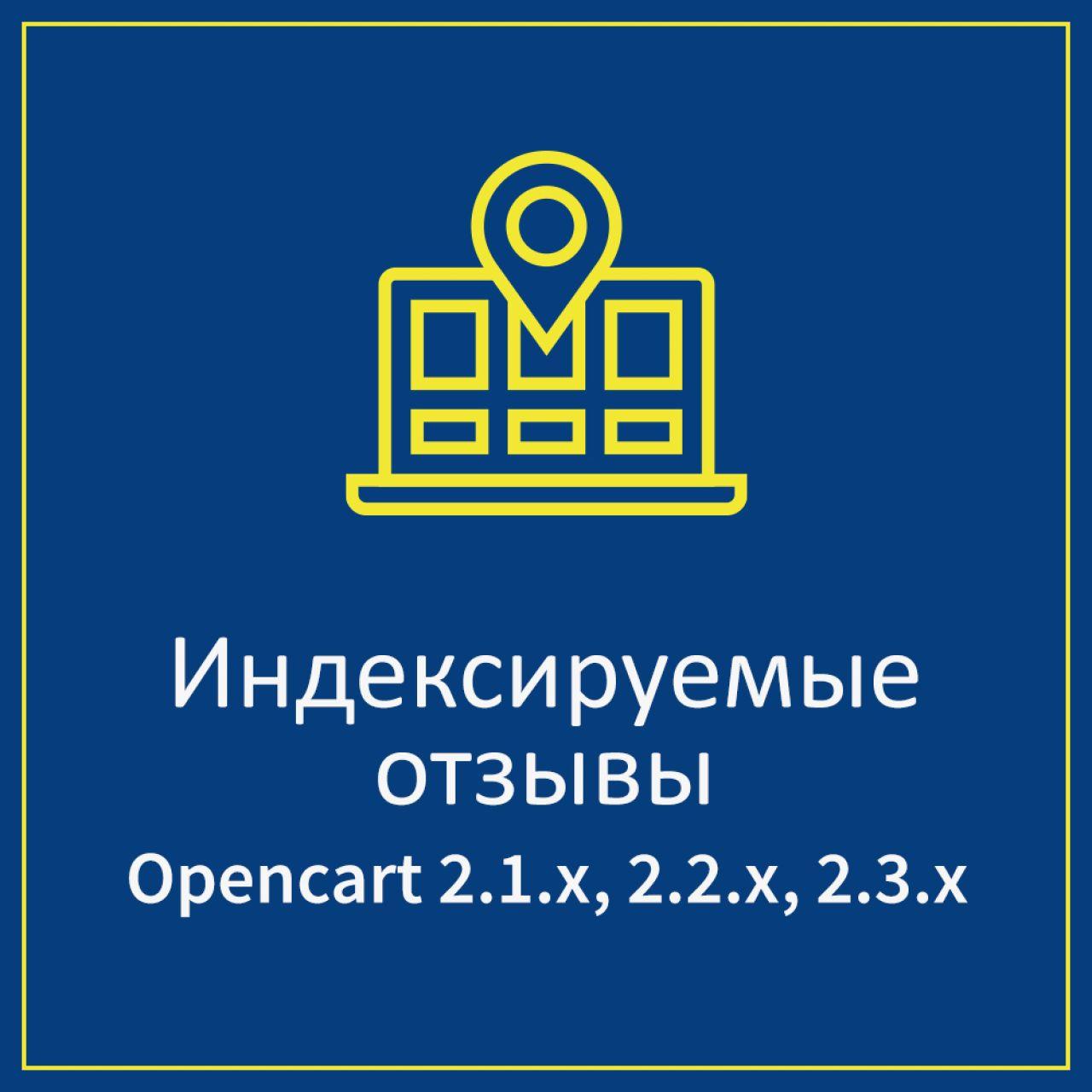 Индексируемые отзывы Opencart 2 из категории SEO для CMS OpenCart (ОпенКарт)