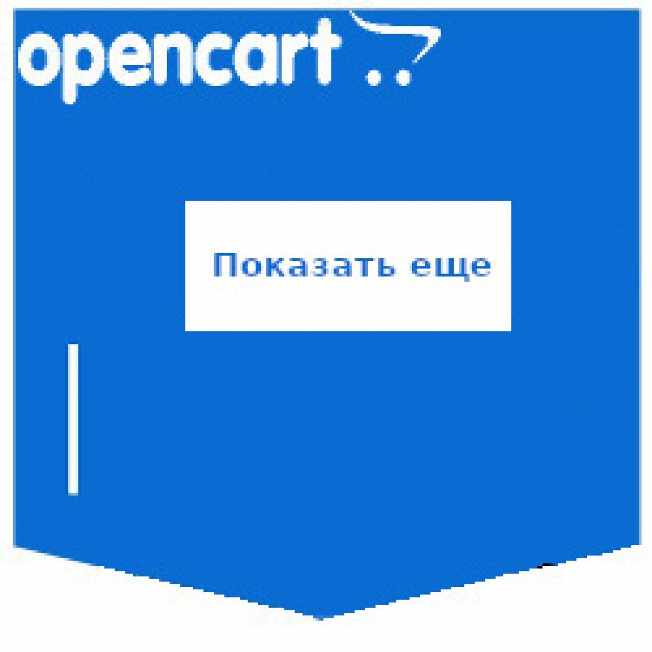 Показать еще Show Load more product из категории SEO, карта сайта, оптимизация для CMS OpenCart (ОпенКарт)