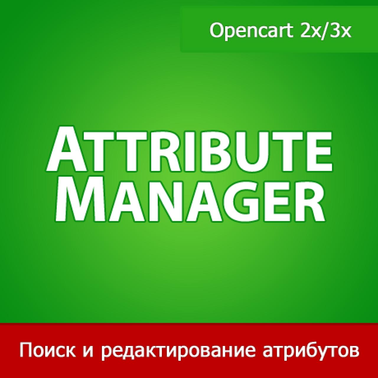Attribute Manager - управление атрибутами / характеристиками из категории Админка для CMS OpenCart (ОпенКарт)