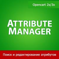 Attribute Manager - управление атрибутами / характеристиками