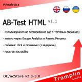 TS AB-Test HTML из категории Прочие для CMS OpenCart (ОпенКарт)