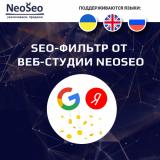 Фильтр товаров {SEO-Фильтр} от веб-студии NeoSeo, Модуль для OpenCart 3.0 из категории Фильтры для CMS OpenCart (ОпенКарт)