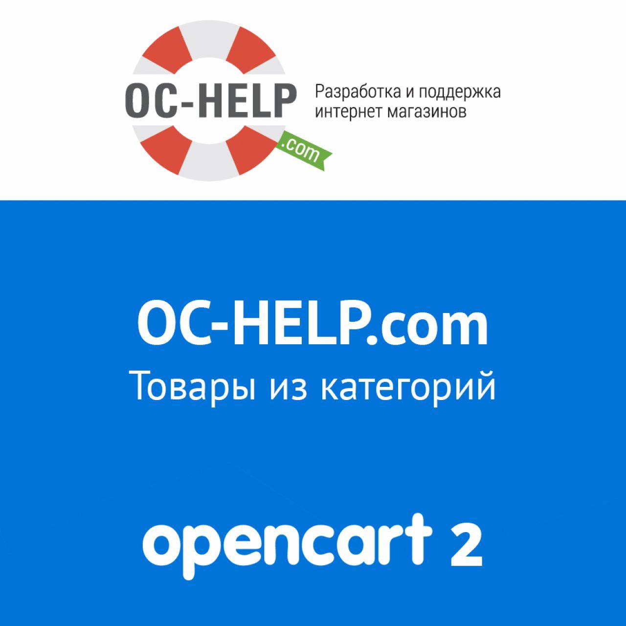 Товары из категорий 1.1.6 из категории Оформление для CMS OpenCart (ОпенКарт)