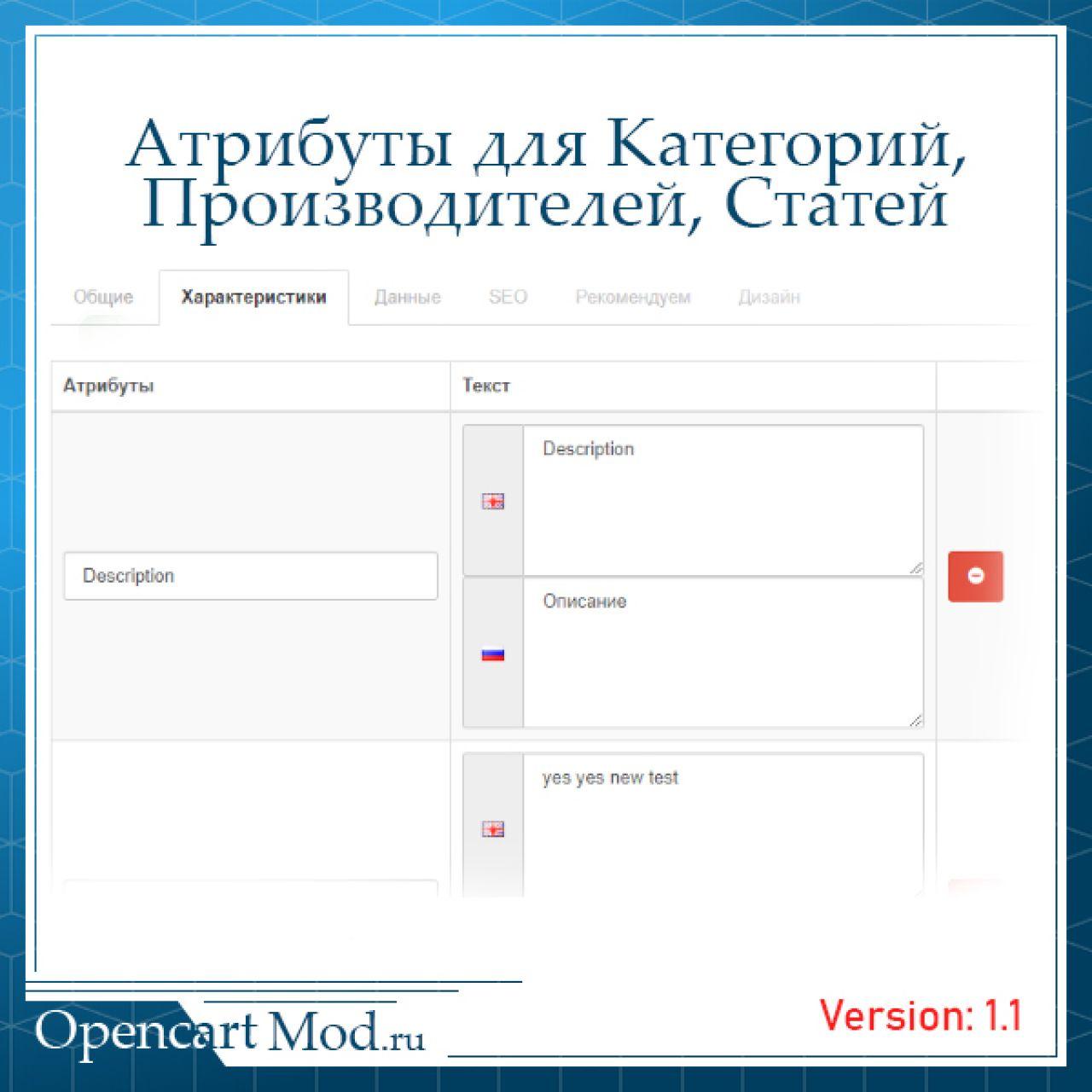 Атрибуты для категорий, производителей, статей из категории Атрибуты для CMS OpenCart (ОпенКарт)