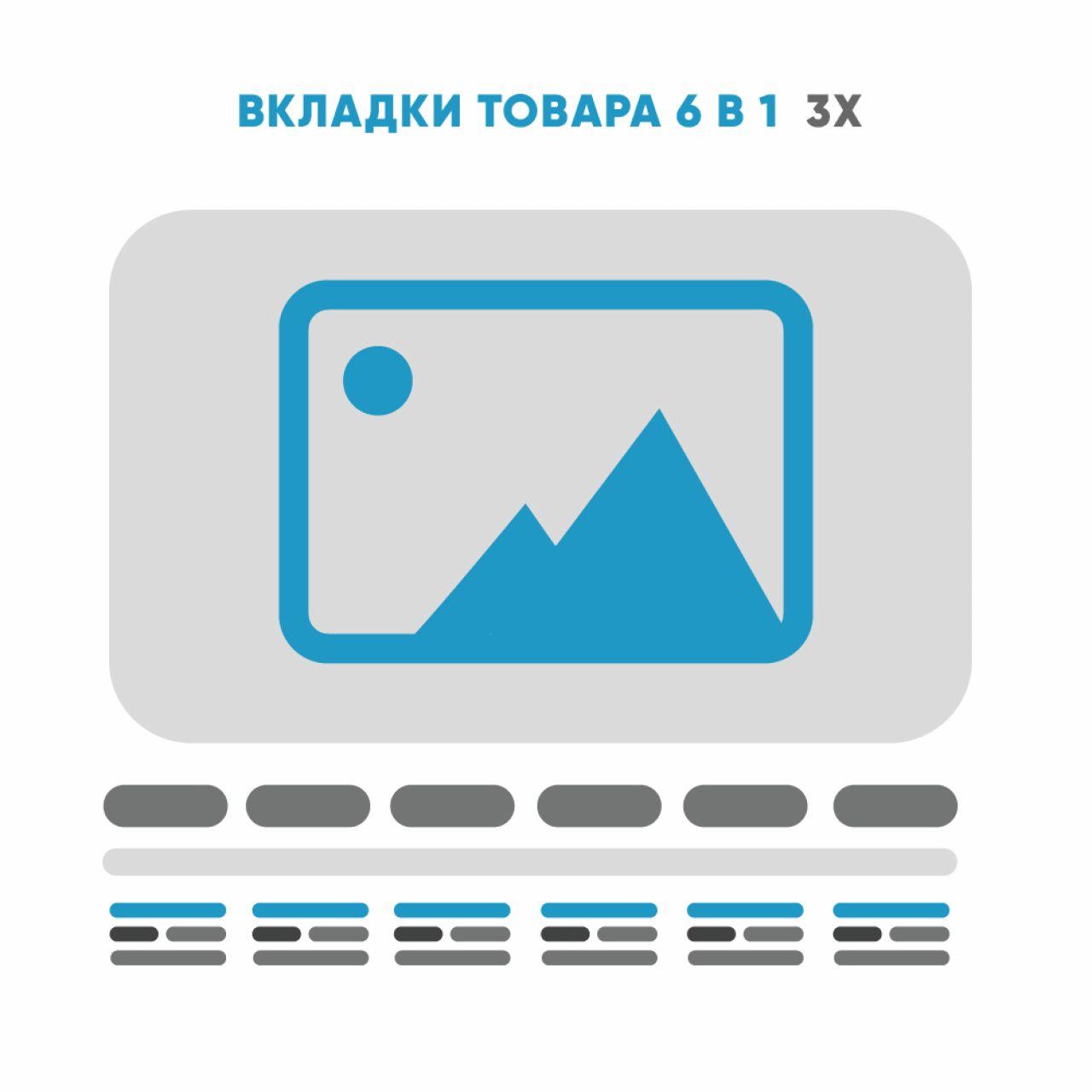 Вкладки товара 6 в 1 (Product tab's 6 in 1) 3.x из категории Оформление для CMS OpenCart (ОпенКарт)