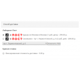 Лабиринт Пост [доставка] из категории Доставка для CMS OpenCart (ОпенКарт) фото 13