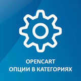 Опции в категориях (с обновлением цены) из категории Опции для CMS OpenCart (ОпенКарт)