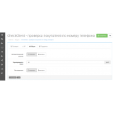 CheckClient - проверка покупателя по номеру телефона из категории Админка для CMS OpenCart (ОпенКарт) фото 10