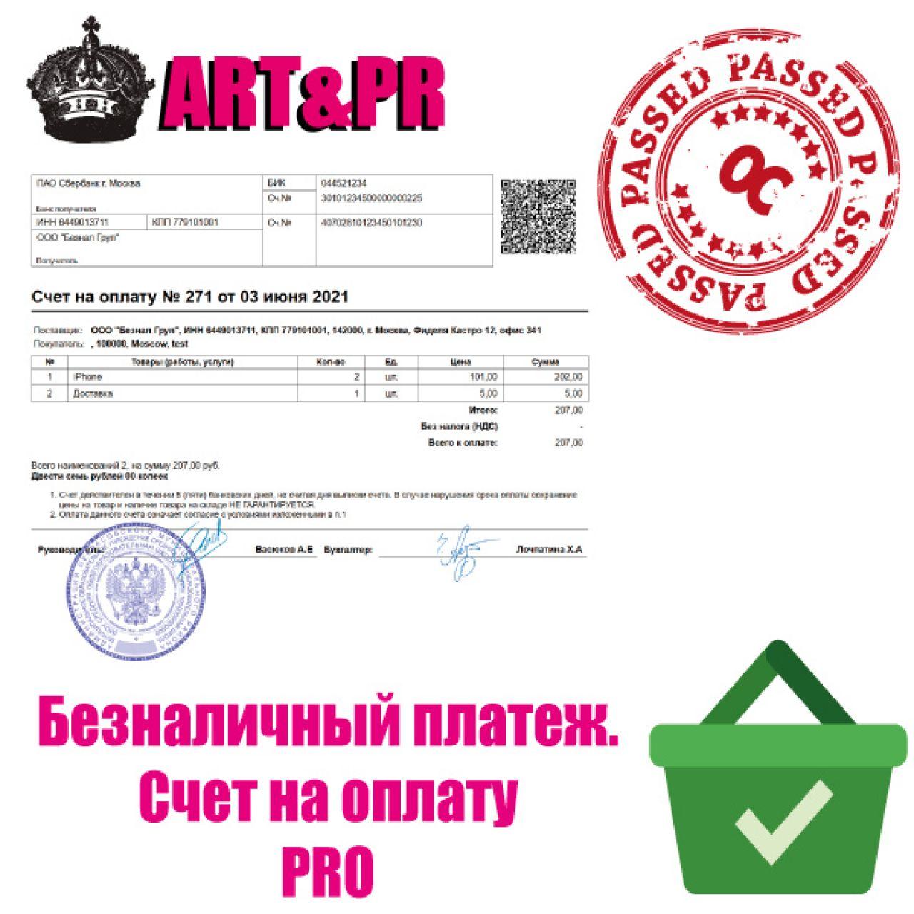 Безналичный платеж. Счет на оплату PRO для OC3 из категории Оплата для CMS OpenCart (ОпенКарт)