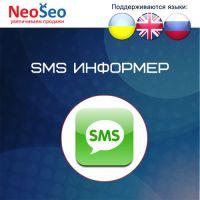 SMS Информер (смс-оповещения) для Opencart 3.0