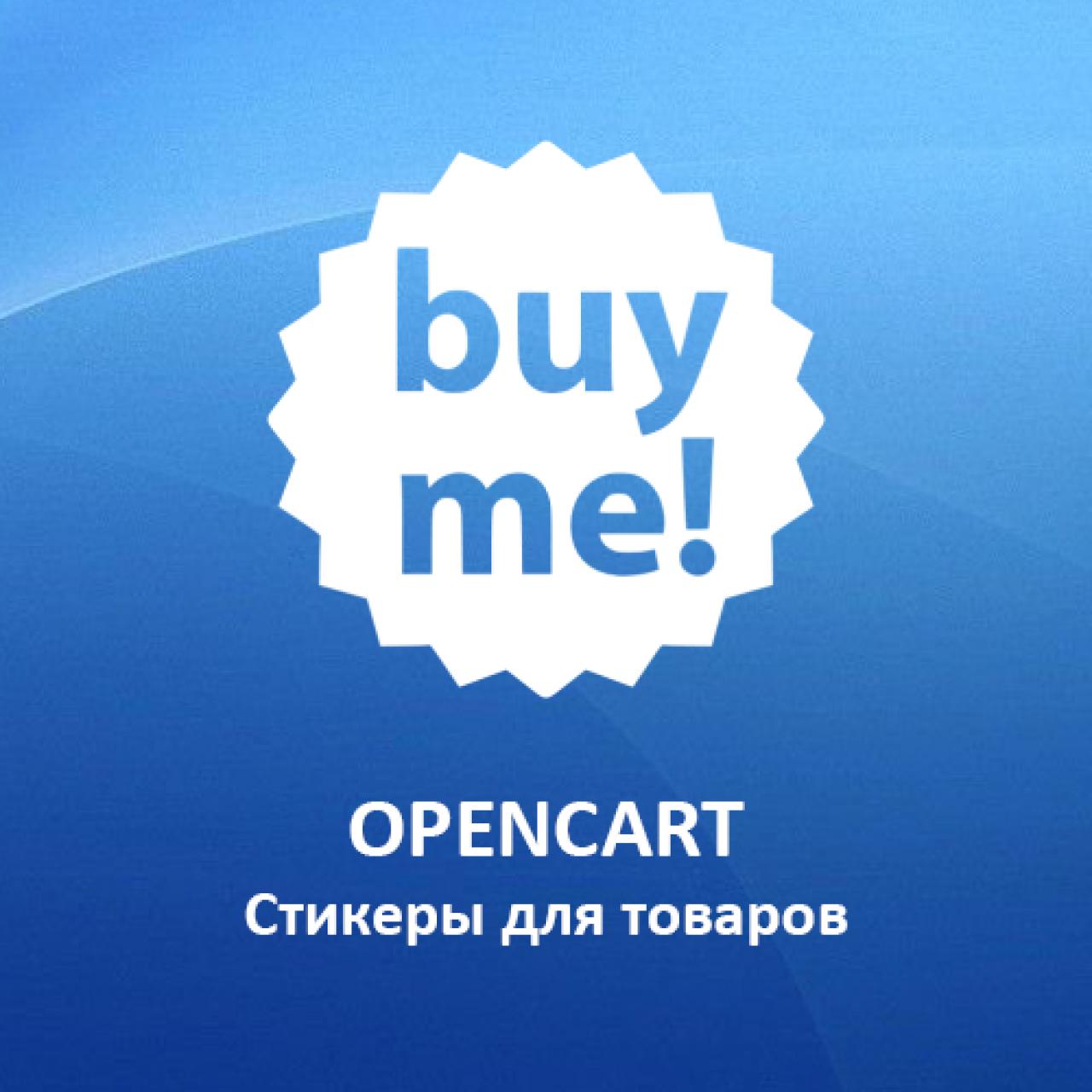 Стикеры для товаров из категории Оформление для CMS OpenCart (ОпенКарт)