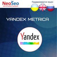 Yandex Metrica, Модуль для Opencart 2.x