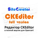 CKEditor for Opencart by sitecreator, полная версия, v. 1.0.0 из категории Редакторы для CMS OpenCart (ОпенКарт)