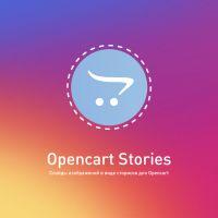 Opencart Stories - сторисы для Opencart 1.1