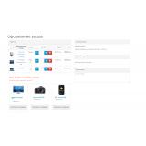Подарки от суммы заказа в корзине из категории Цены, скидки, акции, подарки для CMS OpenCart (ОпенКарт) фото 4