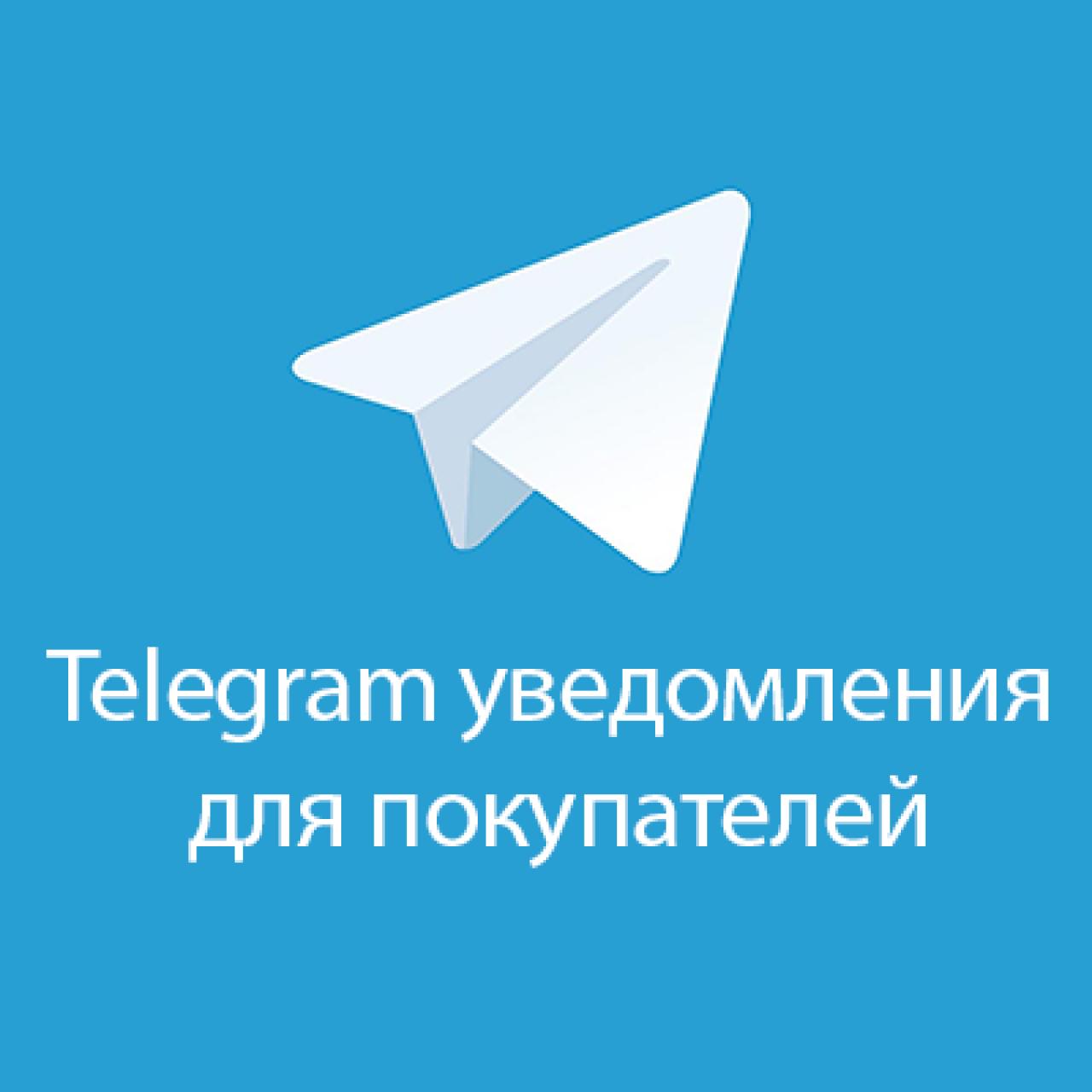 Telegram уведомления для покупателей из категории Письма, почта, sms для CMS OpenCart (ОпенКарт)