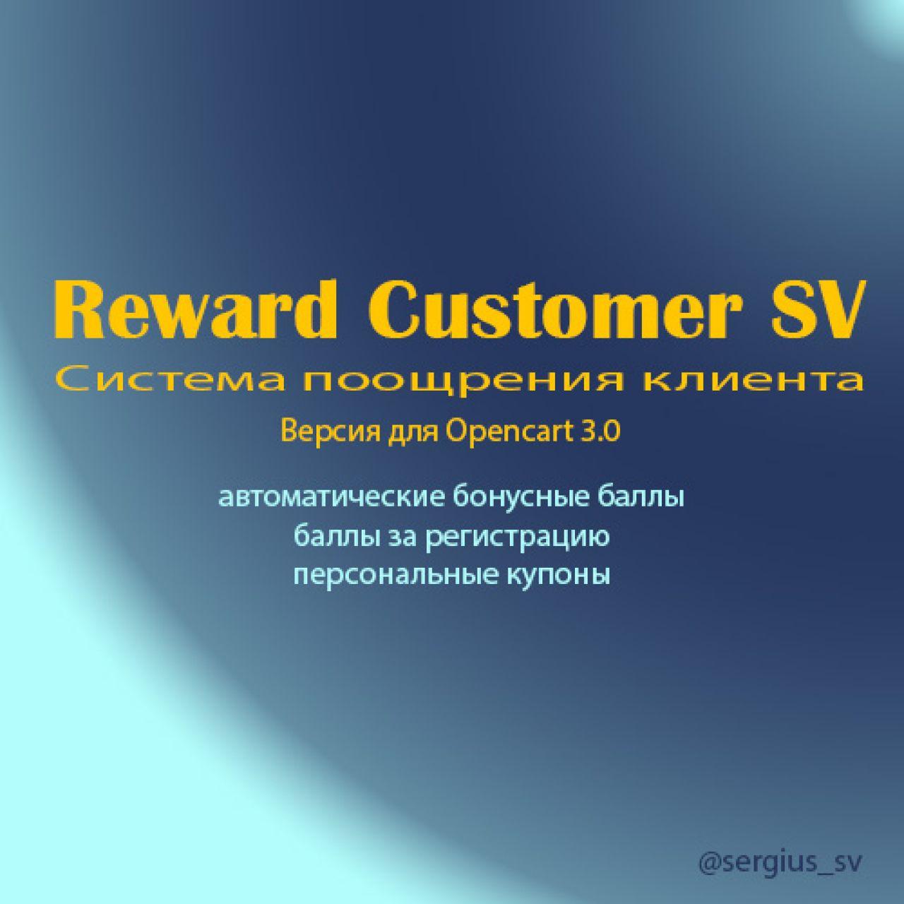 Система поощрения/лояльности клиента (3.0.x) v2.2.0.2 из категории Цены, скидки, акции для CMS OpenCart (ОпенКарт)