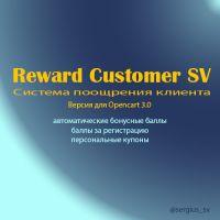 Система поощрения/лояльности клиента (3.0.x) v2.2.0.3
