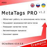 TS MetaTags PRO из категории SEO, карта сайта, оптимизация для CMS OpenCart (ОпенКарт)