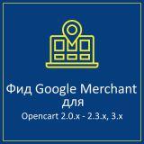 Фид для Google Merchants (Google shopping) для Opencart - Google Feed Merchants Light 1.2 из категории Обмен данными для CMS OpenCart (ОпенКарт)