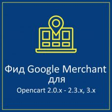 Фид для Google Merchants (Google shopping) для Opencart - Google Feed Merchants Light 1.2