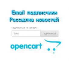 Email подписчики / рассылка