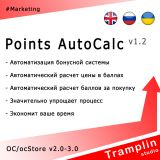 TS Points AutoCalc из категории Цены, скидки, акции, подарки для CMS OpenCart (ОпенКарт)