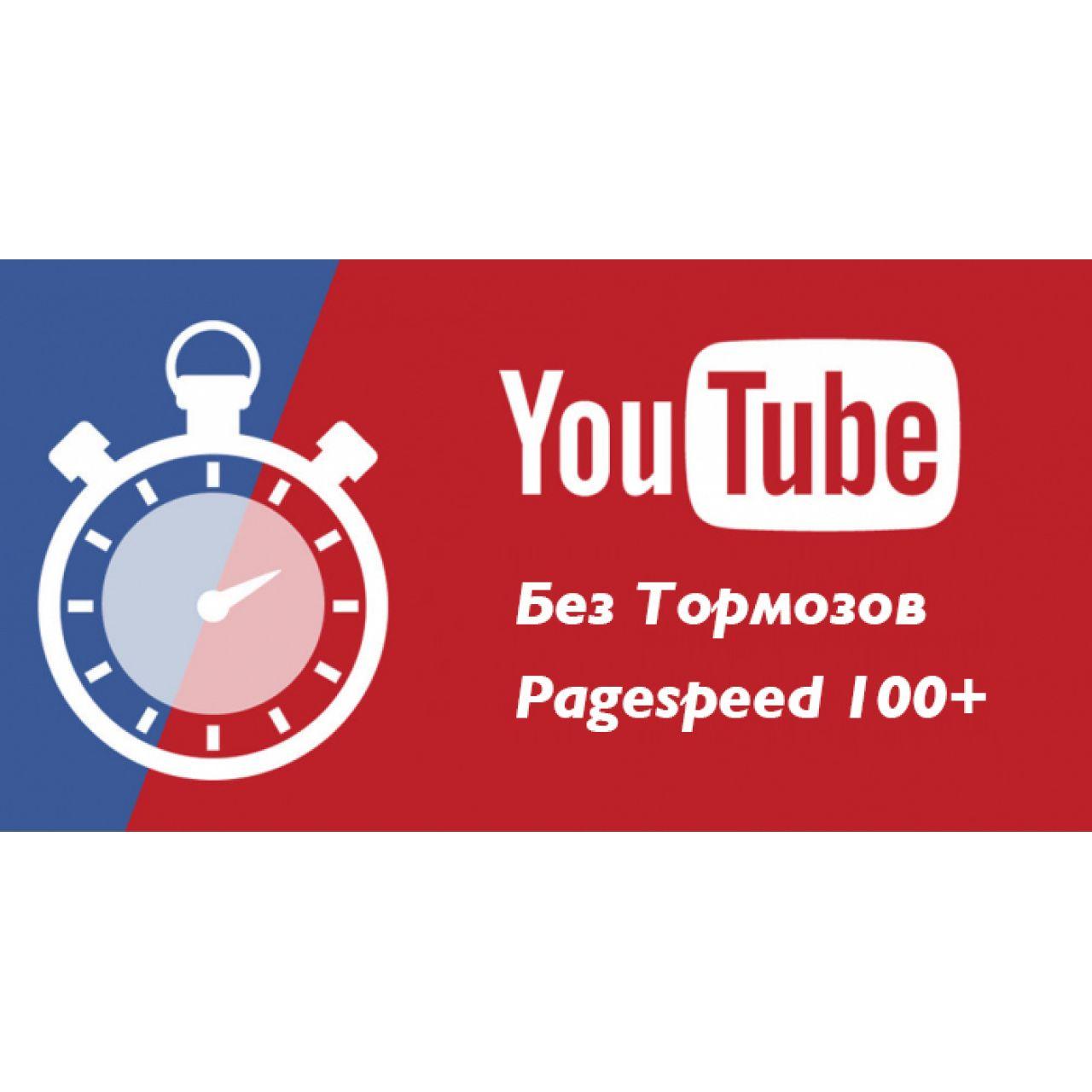 Видео с YouTube без тормозов. Pagespeed ++ Opencart 2.x из категории Кэширование, Сжатие, Ускорение для CMS OpenCart (ОпенКарт)