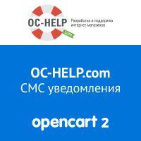 OCHELP - СМС уведомления Opencart 2.x