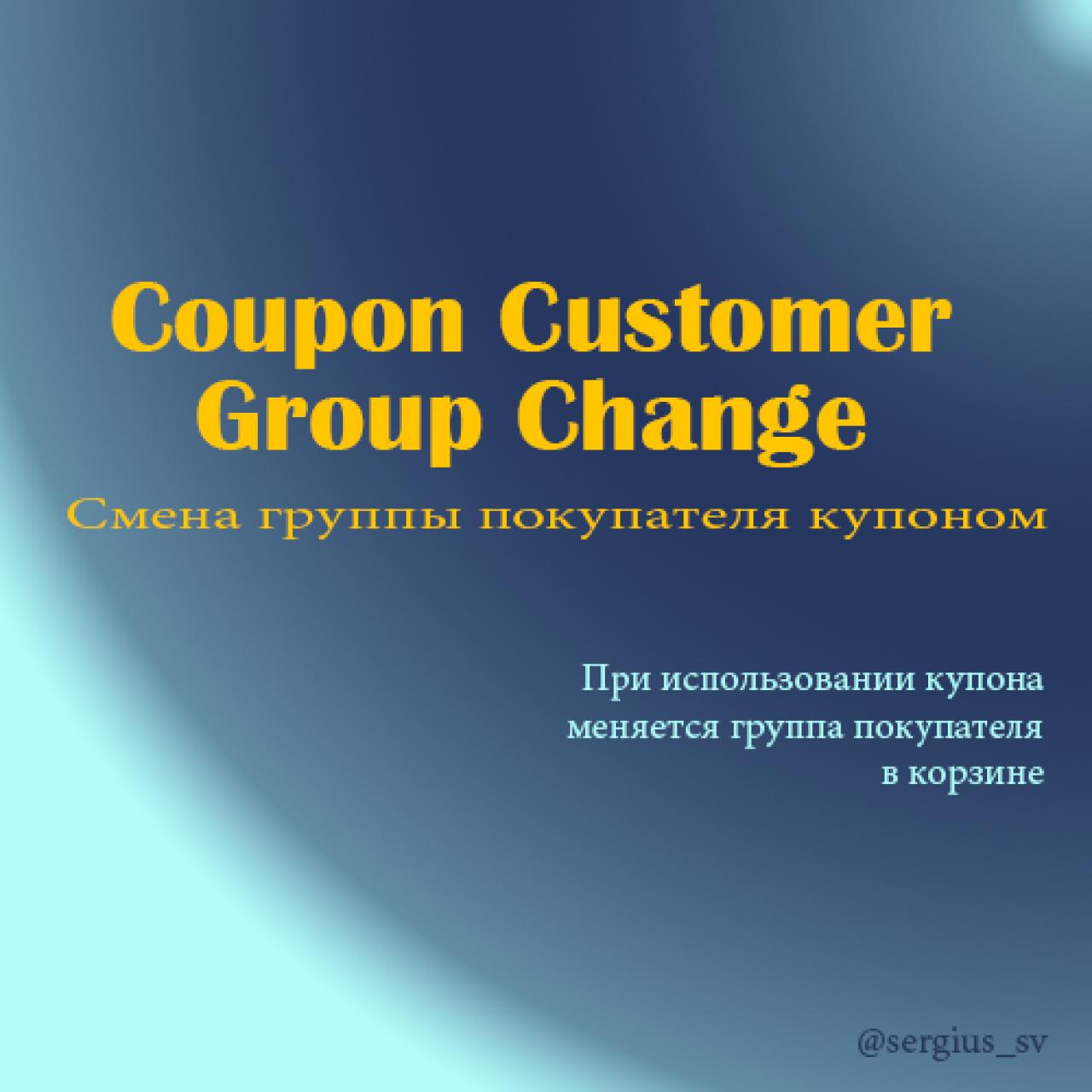 Coupon change customer group из категории Цены, скидки, акции для CMS OpenCart (ОпенКарт)