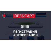 smsLoginMod быстрая смс авторизация и регистрация
