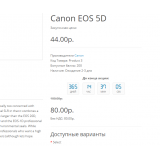Закупочная цена товаров opencart из категории Админка для CMS OpenCart (ОпенКарт) фото 3