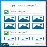 Группы категорий из категории Оформление для CMS OpenCart (ОпенКарт)