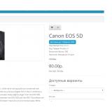 Дата доставки товара из категории Доставка для CMS OpenCart (ОпенКарт) фото 1