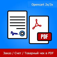 InvoicePlus PDF - Заказ / Счет / Товарный чек в PDF