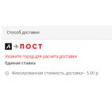 Лабиринт Пост [доставка] из категории Доставка для CMS OpenCart (ОпенКарт) фото 15