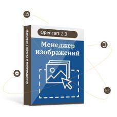 Менеджер изображений opencart 2.3