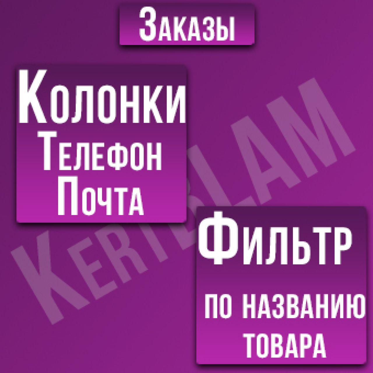 Заказы: Колонки почта, телефон. Фильтр по товару из категории Админка для CMS OpenCart (ОпенКарт)