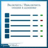 Включение и Выключение опций из категории Опции для CMS OpenCart (ОпенКарт)